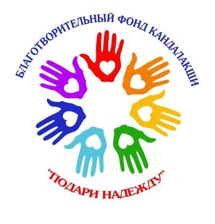 Благотворительный фонд в Кандалакше