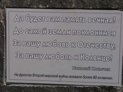 Мемориал в Колвице открыт!