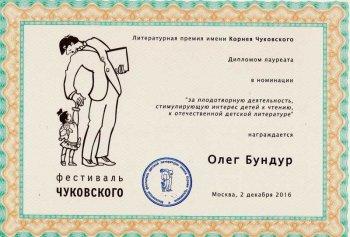 Литературная премия имени Корнея Чуковского
