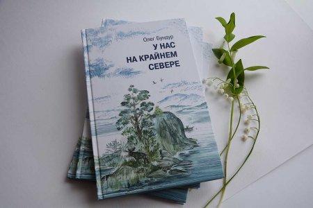 Литературные новости от О. Бундура