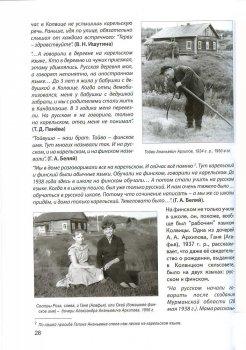 Презентация новой книги про Колвицу