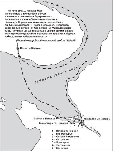 МАРШРУТ ДВИЖЕНИЯ «МУРМАНОВ» при нападении на русские поселения на Крайнем Севере в 1419 г.
