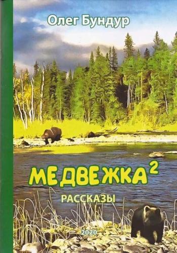 """Книга """"Медвежка2"""" Олега Бундура"""