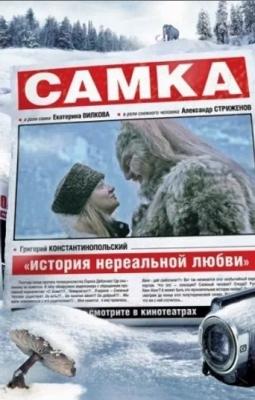 Фильм Григория Константинопольского «Самка»